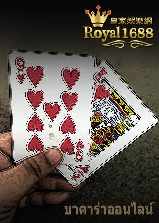 บาคาร่าออนไลน์ Royal1688
